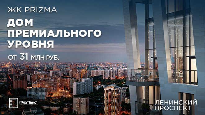 ЖК Prizma на Ленинском проспекте Премиальный уровень